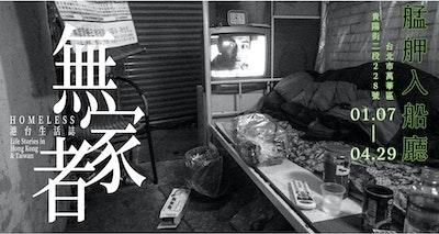 港台生活誌-芒草心協會