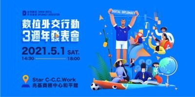 台灣數位外交協會_三週年發表會